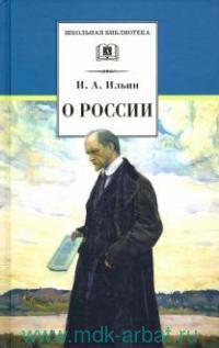 О России : статьи, речи, главы из книг