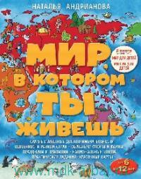 Мир, в котором ты живешь : Мир для детей ; Россия для детей : компл.