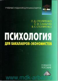 Психология для бакалавров-экономистов : учебное пособие