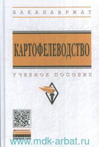 Картофелеводство : учебное пособие