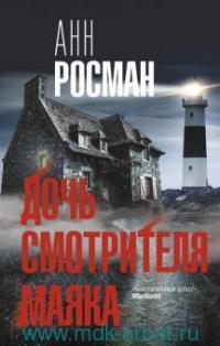 Дочь смотрителя маяка : роман