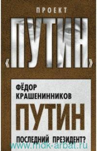 Путин. Последний президент?