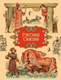 Русские сказки : в обработке А. Н. Афанасьева, К. Ушинского, А. Платонова