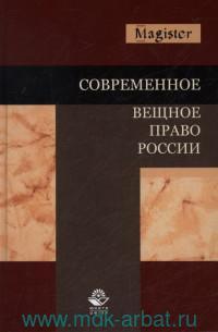 Современное вещное право России : учебное пособие для вузов