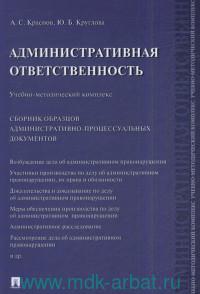 Административная ответственность : учебно-методический комплекс. Сборник образцов административно-процессуальных документов