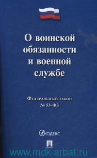 О воинской обязанности и военной службе : Федеральный закон № 53-ФЗ
