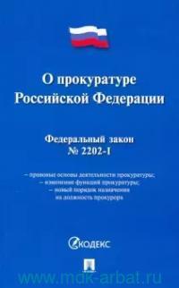 О прокуратуре Российской Федерации. Федеральный закон № 2202-I