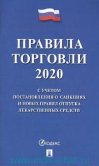 Правила торговли 2020 : с учетом постановления о санкциях и новых правил отпуска лекарственных средств