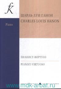 Пианист-виртуоз = Pianist-virtuoso : 60 упражнений для достижения беглости, независимости, силы и равномерного развития пальцев, а также легкости запястья