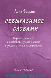 Невыразимое словами : перевод текстов о живописи, музыке и танце с русского языка на английский