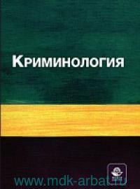 Криминология : учебное пособие для студентов вузов
