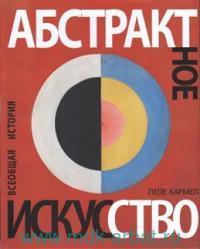 Абстрактное искусство : всеобщая история