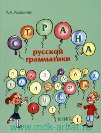 Страна русской грамматики. Кн.1 : для детей соотечественников, проживающих за рубежом