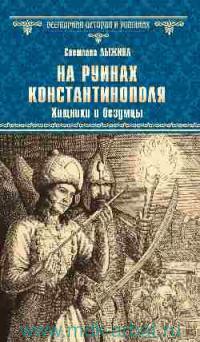 На руинах Константинополя. Хищники и безумцы : роман