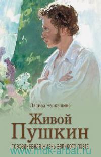Живой Пушкин : Повседневная жизнь великого поэта