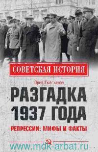 Разгадка 1937 года. Репрессии : мифы и факты