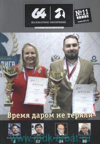 64 Шахматное обозрение №11(1237), 2020 : ежемесячный журнал для любителей игры и профессионалов
