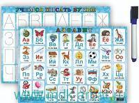 Алфавит русский : Алфавит. Учимся писать буквы : настольное детское издание : арикул Кр649п