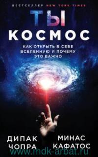 Ты - Космос : как открыть в себе Вселенную и почему это важно
