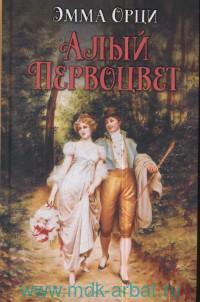 Алый Первоцвет : роман