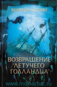 Возвращение «Летучего голландца» : роман