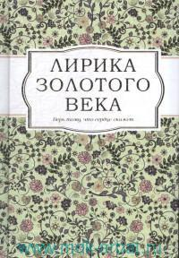 Лирика Золотого века : стихи