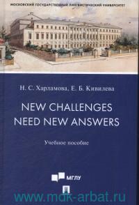 New Challenges Need Ansewrs : учебное пособие
