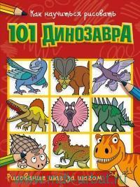 Как научиться рисовать 101 динозавра