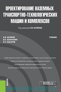 Проектирование наземных транспортно-технологических машин и комплексов : учебник