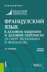 Французский язык в деловом общении и деловой переписке (в сфере экономики и финансов) : учебное пособие