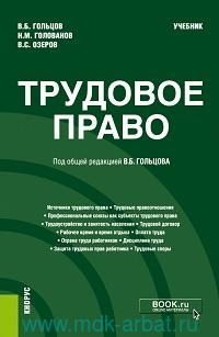 Трудовое право : учебник
