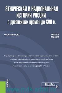 Этническая и национальная история России с древнейших времен до XVII в. : учебное пособие