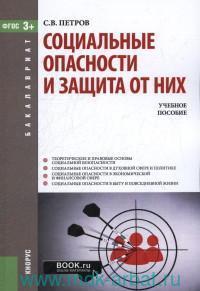 Социальные опасности и защита от них : учебное пособие