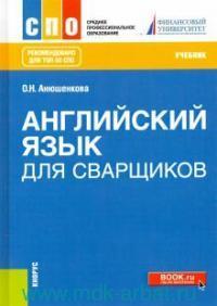 Английский язык для сварщиков : учебник
