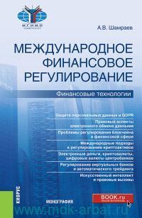 Международное финансовое регулирование : финансовые технологии : монография