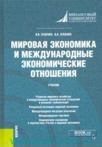 Мировая экономика и международные экономические отношения : учебник