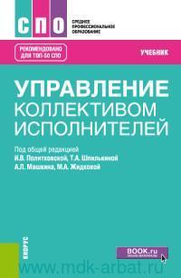 Управление коллективом исполнителей : учебник