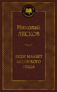 Леди Макбет Мценского уезда : повести, рассказы