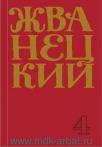Сборник 90-х годов. Т.4
