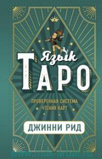 Язык Таро : проверенная система чтения карт