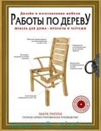 Работы по дереву : мебель для дома - проекты и чертежи