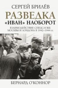 Разведка. «Иван» наоборот: взаимодействие спецслужб Москвы и Лондона в 1942-1944 гг.
