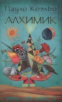 Алхимик : роман