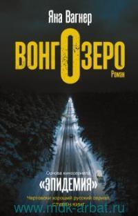 Вонгозеро : роман