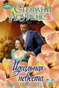 Идеальная невеста : роман