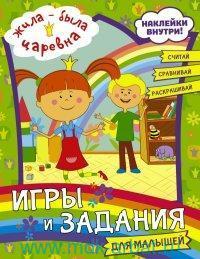 Жила-была Царевна : игры и задания для малышей (с наклейками)
