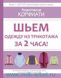 Шьем одежду из трикотажа в 2 часа = Шить трикотаж просто