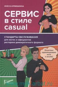 Сервис в стиле casual : Стандарты обслуживания для хостес и официантов ресторана  демократического формата