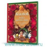 Колобок ; Репка ; Курочка Ряба : русские народные сказки