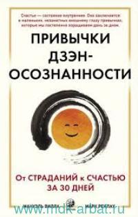 Привычки Дзэн Осознанности : От страданий к счастью за 30 дней